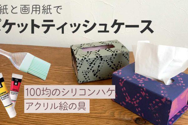 厚紙と色画用紙でポケットティッシュケース
