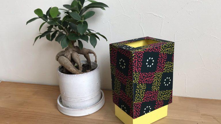 デザインペーパーで作る自作ゴミ箱diy