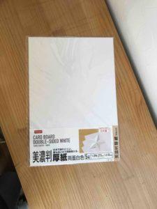 ダイソー0.5mm厚の厚紙
